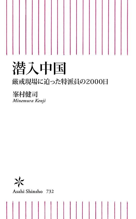 挑発する第宿題をする潜入中国 厳戒現場に迫った特派員の2000日 (朝日新書)