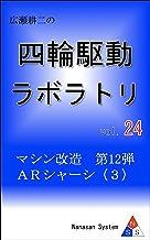 広瀬耕二の四輪駆動ラボラトリ vol.24: マシン改造 第12弾 ARシャーシ(3)