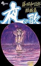 表紙: 藤田和日郎短編集 夜の歌(1) (少年サンデーコミックス) | 藤田和日郎