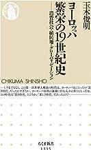 表紙: ヨーロッパ 繁栄の19世紀史 ──消費社会・植民地・グローバリゼーション (ちくま新書) | 玉木俊明
