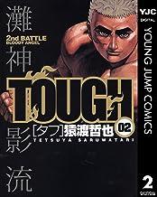 表紙: TOUGH―タフ― 2 (ヤングジャンプコミックスDIGITAL) | 猿渡哲也