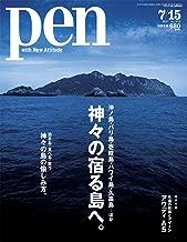 Pen (Pen) July 15, 2017 [Okinoshima · Bali · Ikijima · Hawaii island · Kutakajima ... To other islands where gods live. ] Magazine - July 3, 2017
