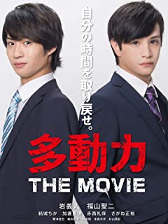 多動力 The Movie
