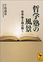 表紙: 哲学塾の風景 哲学書を読み解く (講談社学術文庫) | 中島義道