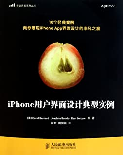 iPhone User Interface Design Projects (Chinese Edition)