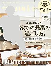 Hanako(ハナコ) 2020年 6月号 [あの人に聞いた、家での最高の過ごし方。] [雑誌]