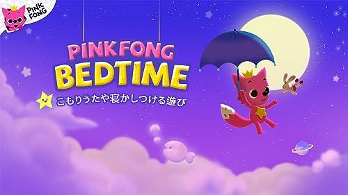 『PINKFONG Bedtime: こもりうた、オルゴールランプや寝かしつける遊び』の2枚目の画像