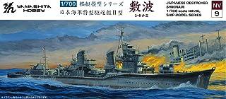ヤマシタホビー 1/700 艦艇模型シリーズ 特型駆逐艦II型 敷波 プラモデル NV9