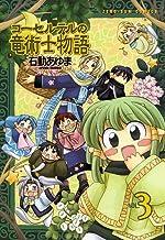 表紙: コーセルテルの竜術士物語: 3 (ZERO-SUMコミックス) | 石動 あゆま