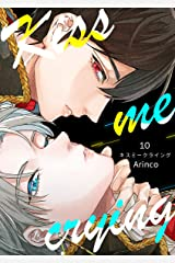 Kiss me crying キスミークライング(10) (ボーイズファン) Kindle版