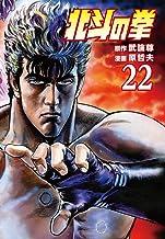 表紙: 北斗の拳 22巻   武論尊