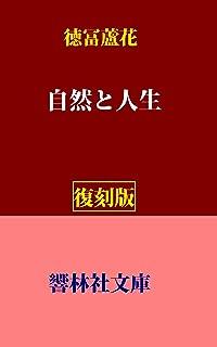 【復刻版】徳冨蘆花の「自然と人生」 響林社文庫