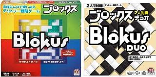 ブロックスとブロックス デュオのセット