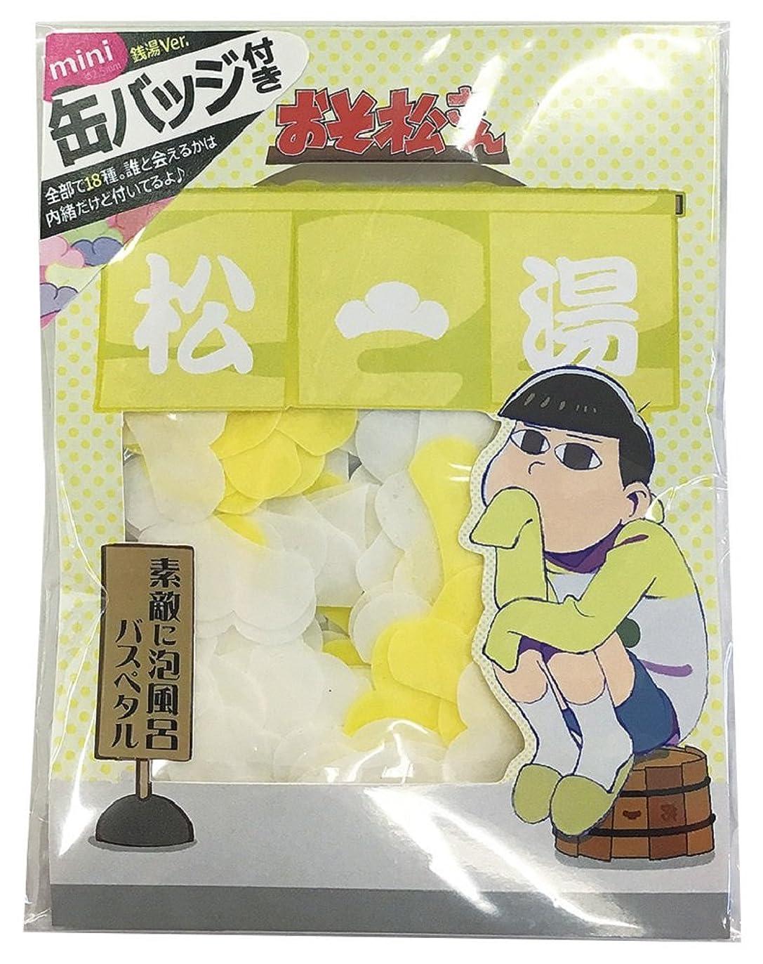 受け入れるご近所スイッチおそ松さん 入浴剤 バスペタル 十四松 香り付き ミニ缶バッジ付き ABD-001-005