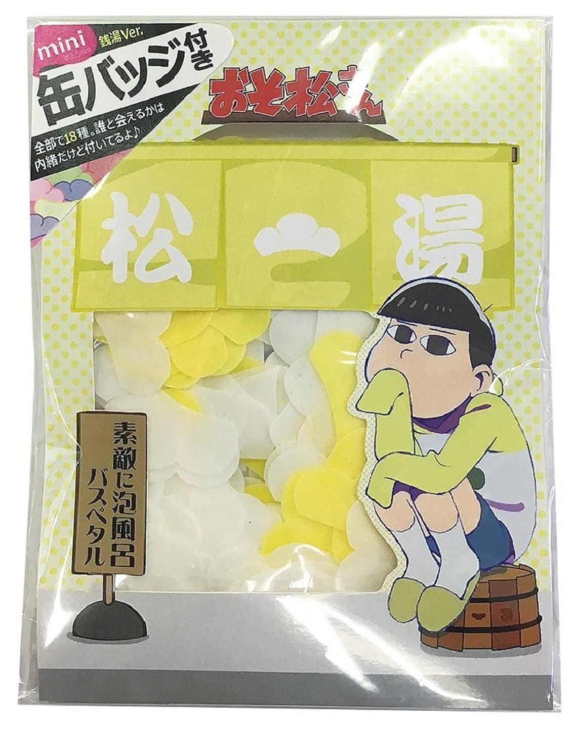 見出しユニークな継続中おそ松さん 入浴剤 バスペタル 十四松 香り付き ミニ缶バッジ付き ABD-001-005