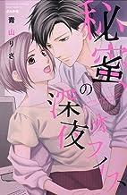 秘蜜の深夜オフィス (ぶんか社コミックス S*girl Selection)