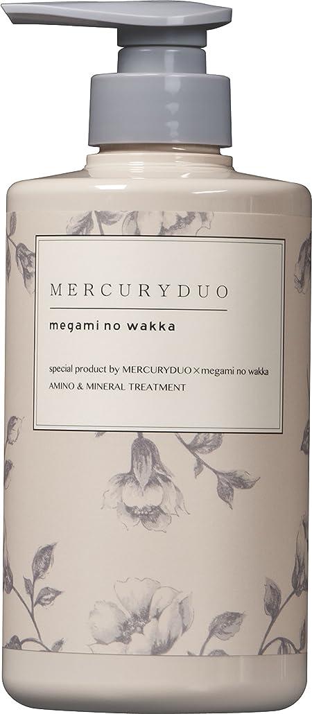 スイプリーツマークされたMERCURYDUO マーキュリーデュオ トリートメント 480g by megami no wakka (女神のわっか) アミノ酸 ボタニカル フレグランス ヘアケア (モイストタイプ)