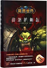 World of Warcraft: Rise of the Horde (Chinese Edition)