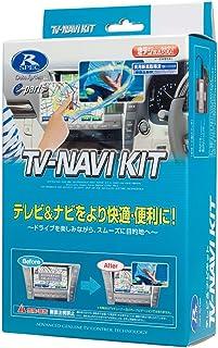 データシステム ( Data System ) テレビ ナビキット FTN-79