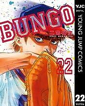 表紙: BUNGO―ブンゴ― 22 (ヤングジャンプコミックスDIGITAL) | 二宮裕次