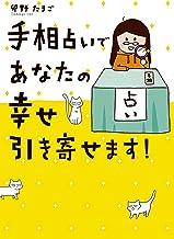 表紙: 手相占いであなたの幸せ引き寄せます! (コミックエッセイ) | 卯野 たまご