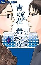 表紙: 青の花 器の森(4) (フラワーコミックスα) | 小玉ユキ