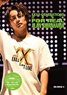 EXILE・GENERATIONS 白濱亜嵐 FOR REAL