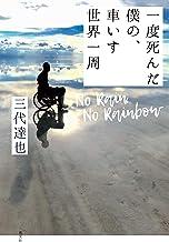 表紙: No Rain, No Rainbow 一度死んだ僕の、車いす世界一周 | 三代 達也