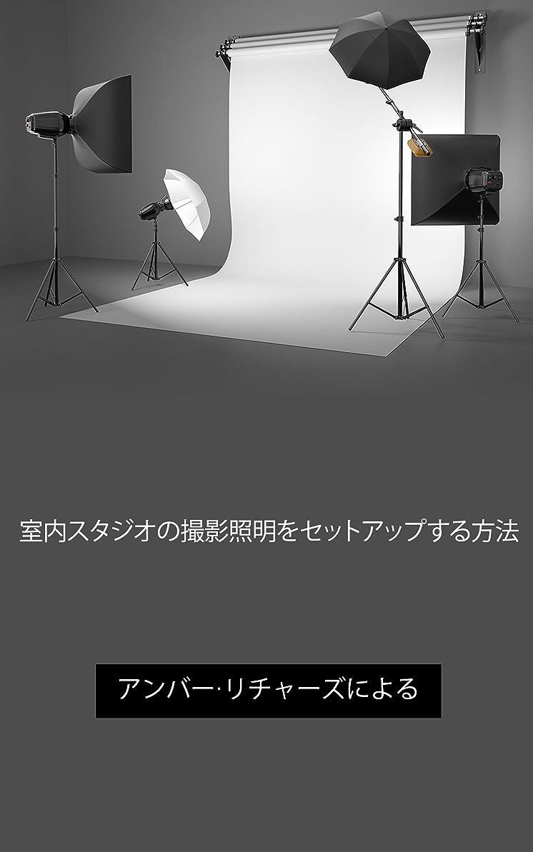 形状ブームたまにホームスタジオの撮影照明をセットアップする方法