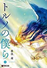表紙: トルソの僕ら 上 (クロフネコミックス)   墨佳遼