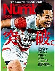 Number(ナンバー)988「ラグビー日本代表 ベスト8進出の軌跡 突破。」 (Sports Graphic Number(スポーツ・グラフィック ナンバー))