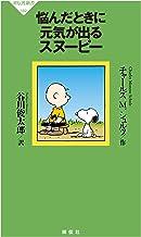 表紙: 悩んだときに元気が出るスヌーピー ピーナッツ選集 (祥伝社新書) | チャールズ・M・シュルツ