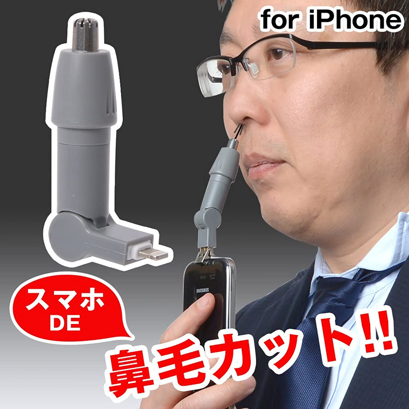 悲しいことにフォーム年スマホde鼻毛カッター ※日本語マニュアル付き サンコーレアモノショップ (for iPhone)