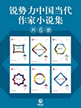 锐势力中国当代作家小说集(共6册)(以独特的视角表达现实,以狂欢的笔调穿透现实!)