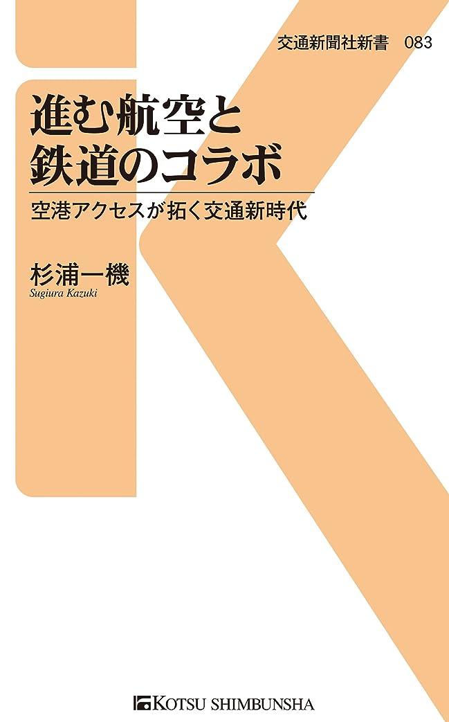 関係新しい意味メロン進む航空と鉄道のコラボ (交通新聞社新書)