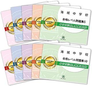 海城中学校受験合格セット問題集(10冊)