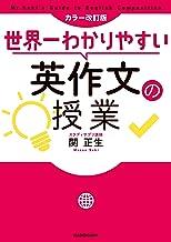 表紙: カラー改訂版 世界一わかりやすい英作文の授業 | 関 正生