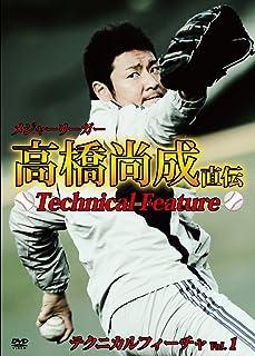メジャーリーガー 高橋尚成 直伝 テクニカルフィーチャ vol.1 [DVD]
