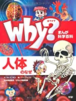 Why? 人体のなぜ (まんが科学百科事典)