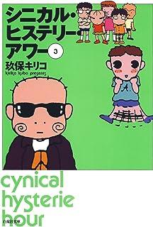 シニカル・ヒステリー・アワー 3 (白泉社文庫)