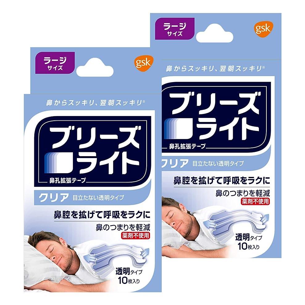 事件、出来事学校の先生慣らすブリーズライト クリア 透明 ラージ 鼻孔拡張テープ 快眠?いびき軽減 10枚入×2個セット