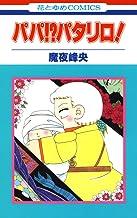 表紙: パパ!? パタリロ! (花とゆめコミックス)   魔夜峰央