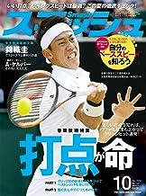 表紙: スマッシュ 2018年10月号 [雑誌] | 日本スポーツ企画出版社