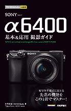 表紙: 今すぐ使えるかんたんmini SONY α6400 基本&応用 撮影ガイド | MOSH books