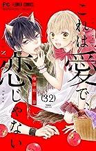 これは愛で、恋じゃない【マイクロ】(32) (フラワーコミックス)