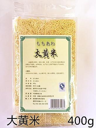 大黄米  もちあわ 粟 黍 きび  中華雑穀 中国産  400g