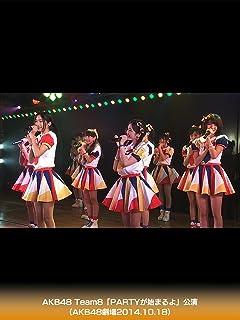 AKB48 Team8「PARTYが始まるよ」公演(AKB48劇場2014.10.18)
