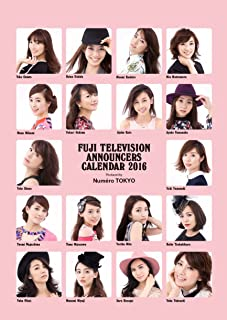 FUJI TELEVISION ANNOUNCERS CALENDAR 2016 Produced by Numero TOKYO ([カレンダー])