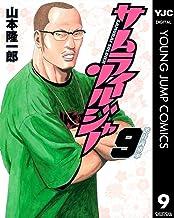 表紙: サムライソルジャー 9 (ヤングジャンプコミックスDIGITAL) | 山本隆一郎