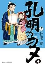 表紙: 孔明のヨメ。 5巻 (まんがタイムコミックス) | 杜康潤